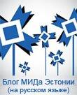 Блог МИДа Эстонии